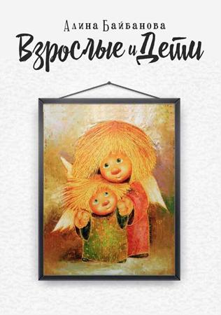 Книга Алины Байбановой Взрослые и Дети